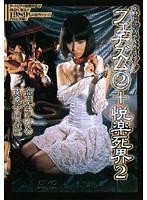 「中野D児のスペシャルボンデージ フェチズム2+悦楽死界2」のパッケージ画像