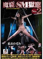「魔窟・SM獄窓 No.2 結衣のぞみ」のパッケージ画像