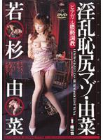 「ピュアガール猥褻調教 淫乱恥尻マゾ・由菜 若杉由菜」のパッケージ画像