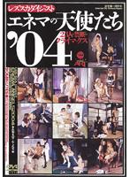 「エネマの天使たち '04 23人の禁断のクライマックス」のパッケージ画像