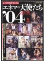 エネマの天使たち '04 23人の禁断のクライマックス