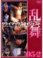 クライマックスダイジェスト 乱舞 '05-2