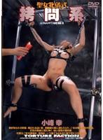 「聖女牝儀式 拷問系 小峰幸」のパッケージ画像