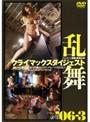 クライマックスダイジェスト 乱舞 '06-3