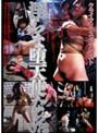 クライマックスダイジェスト 淫らな堕天使たち '07-2