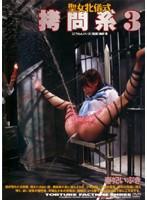 「聖女牝儀式 拷問系 3 春妃いぶき」のパッケージ画像