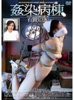 「姦染病棟 有賀知弥」のパッケージ画像