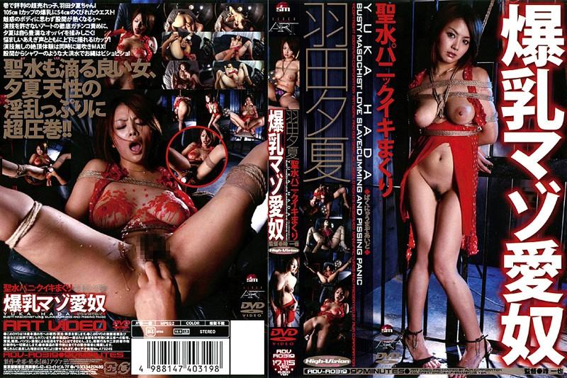 43advr0319rpl [ADVR 319] Amateur – Slave Sex