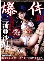 「爆イキ 10 三浦亜沙妃」のパッケージ画像
