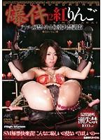 「爆イキ 12 紅りんご」のパッケージ画像
