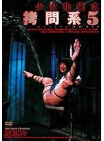 「少女牝儀式 拷問系 5 真崎寧々」のパッケージ画像