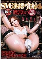 「SM淫語噴射 4」のパッケージ画像