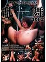 クライマックスダイジェスト 乱舞 '09-2
