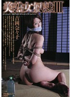 美熟女奴隷 3 吉岡奈々子