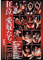 クライマックスダイジェスト 狂い泣く愛奴たち '09-2