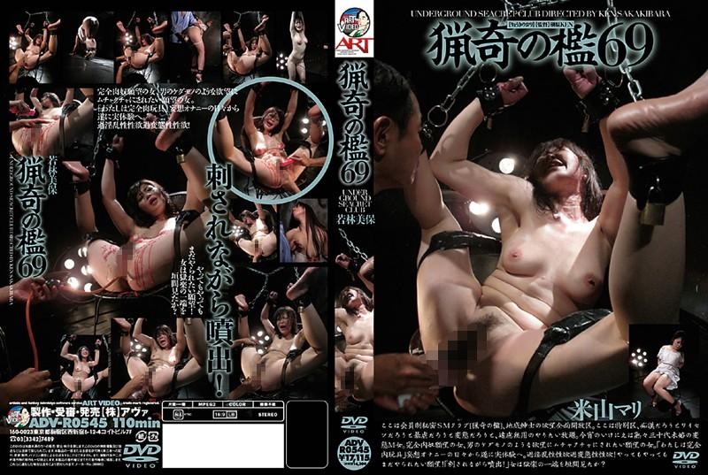 43advr0545rpl [ADVR 0545] Mari Yoneyama – Bizarre Cage 69