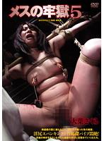 「メスの牢獄 5 大葉さくら」のパッケージ画像