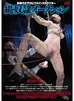 縄・奴隷オークション [DVD]