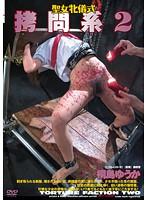 「拷問系 2 桐島ゆうか」のパッケージ画像