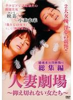 「人妻劇場 〜抑え切れない女たち〜」のパッケージ画像