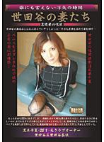 「世田谷の妻たち 黒木千夏」のパッケージ画像
