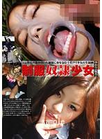 「制服奴隷少女 ゆかり(仮名)」のパッケージ画像