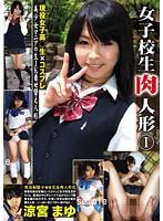 「女子校生肉人形 1」のパッケージ画像