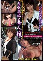 肉壺高級美人嬢 After.2 藤野美紀