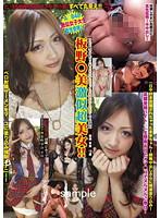 「板野○美激似超美女!! 前原未来」のパッケージ画像