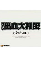 「NEO出血大制服 完全版 VOL.1」のパッケージ画像