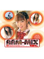 RAM-MIX 可愛ラム