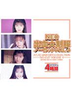 「NEO出血大制服 ノーカット VOL.4」のパッケージ画像
