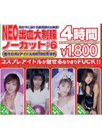「NEO出血大制服 ノーカット VOL.6」のパッケージ画像