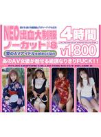 「NEO出血大制服 ノーカット VOL.8」のパッケージ画像