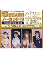 「NEO出血大制服 ノーカット VOL.9」のパッケージ画像