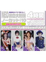 「NEO出血大制服 ノーカット VOL.10」のパッケージ画像