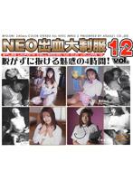 「NEO出血大制服 ノーカット VOL.12」のパッケージ画像