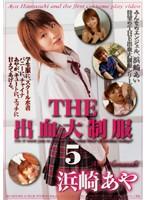 「THE出血大制服5 浜崎あや」のパッケージ画像