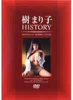 「樹まりこ HISTORY」のパッケージ画像