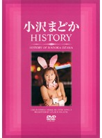 「小沢まどか HISTORY」のパッケージ画像