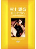 「村上麗奈 HISTORY」のパッケージ画像