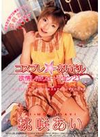「コスプレ☆あいドル 欲情レボリューション21」のパッケージ画像