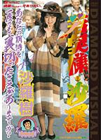 「若奥様・沙羅 沙羅樹」のパッケージ画像