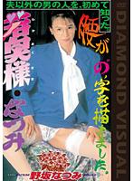 「若奥様・なつみ 野坂なつみ」のパッケージ画像
