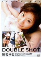 「DOUBLE SHOT 麻美ゆま」のパッケージ画像
