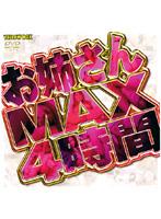「お姉さんMAX4時間」のパッケージ画像