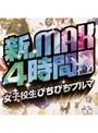 新・MAX4時間 VOL.4 女子校生ぴちぴちブルマ