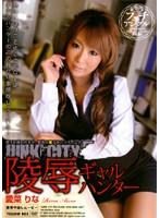 「JUNK CITY 陵辱ギャルハンター 愛菜りな」のパッケージ画像