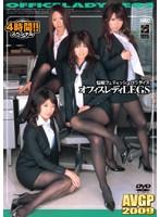 「悩殺フェティッシュパラダイス オフィスレディLEGS」のパッケージ画像
