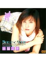 「BURNING SPLIT 小泉ニナ」のパッケージ画像